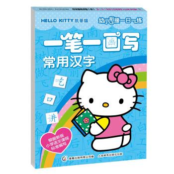 凯蒂猫幼小衔接一日一练·一笔一画写常用汉字