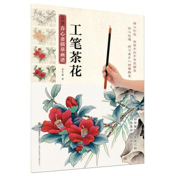 新编养心斋描摹画谱-工笔茶花