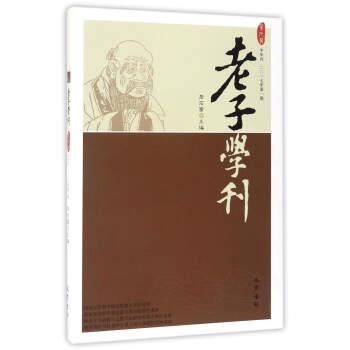 老子学刊(第9辑)