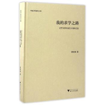 中国工程院院士文集:我的求学之路