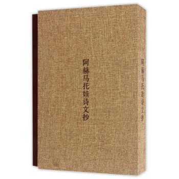 阿赫马托娃诗文抄--高莽手迹(精)