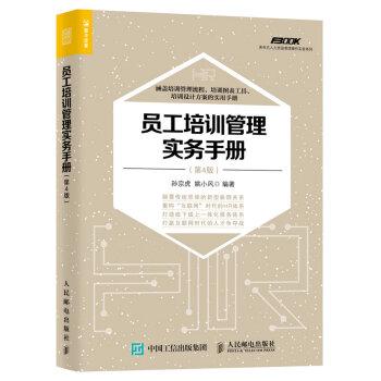员工培训管理实务手册(第4版)