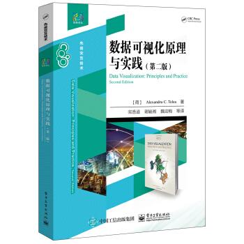 数据可视化原理与实践(第二版)
