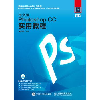 中文版Photoshop CC实用教程