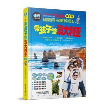 带孩子游澳大利亚(第2版)