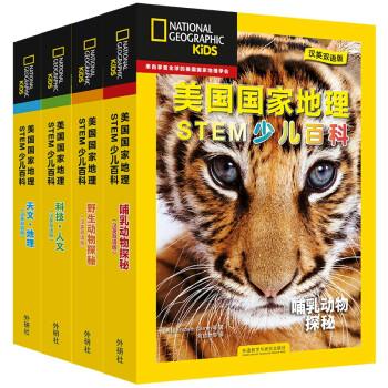 美国国家地理少儿双语百科:STEM科学 哺乳动物+野生动物+天文地理+科技人文(京东套装共24册 附扫码音频)