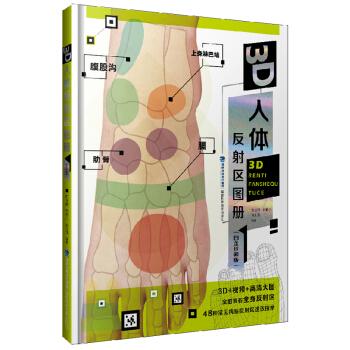 3D人体反射区图册(白金珍藏版)