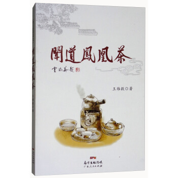 闻道凤凰茶