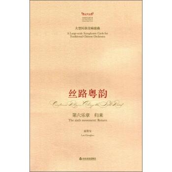 丝路粤韵(第六乐章归来)/中国音乐总谱大典