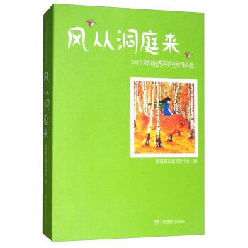 风从洞庭来:2017湖南儿童文学年度作品选