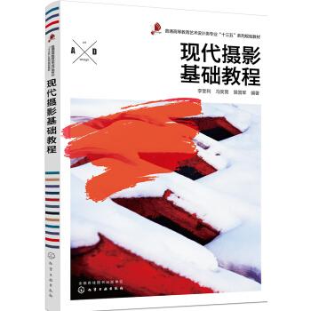 现代摄影基础教程(李奎利)