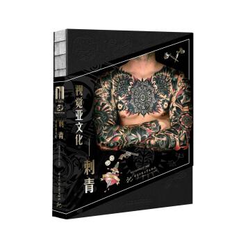 视觉亚文化:刺青