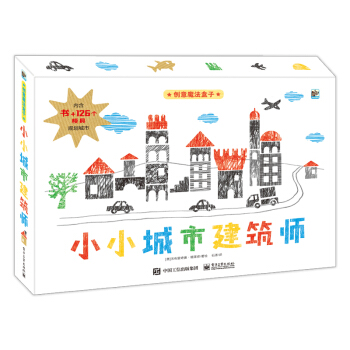创意魔法盒子 小小城市建筑师