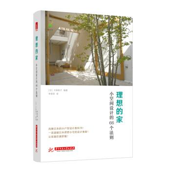 理想的家:小空间设计的66个法则