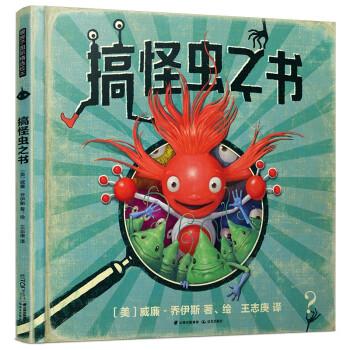 暖房子国际精选绘本:搞怪虫之书