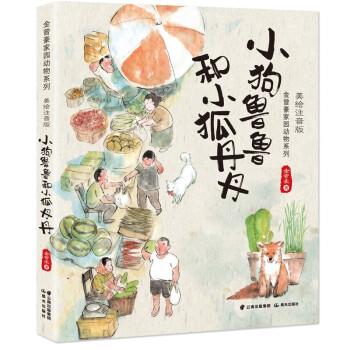 金曾豪家园动物系列 小狗鲁鲁和小狐丹丹 (美绘注音版)