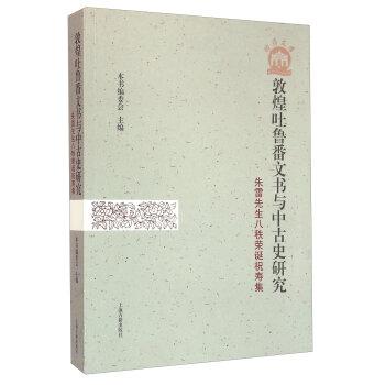 敦煌吐鲁番文书与中古史研究——朱雷先生八秩荣诞祝寿集