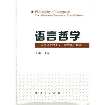 语言哲学——国外马克思主义、现代西方哲学