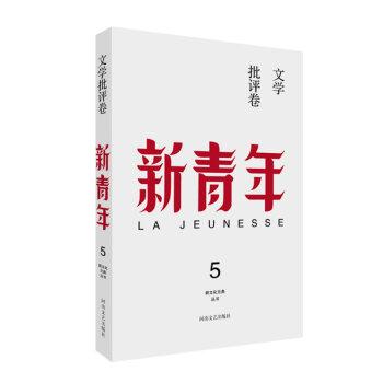新青年 创刊100周年纪念版:文学批评卷