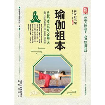 瑜伽祖本(升级版)