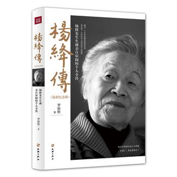 杨绛传(追思纪念版)