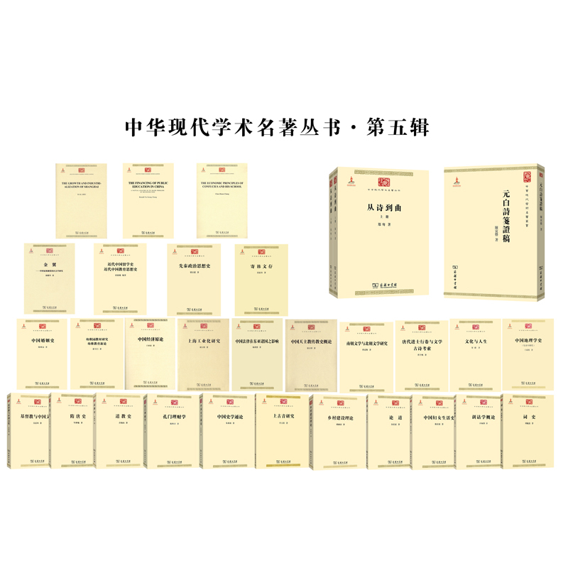 中华现代学术名著丛书(第5辑)