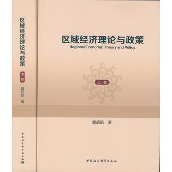 区域经济理论与政策