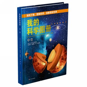 我的科学图册:宇宙