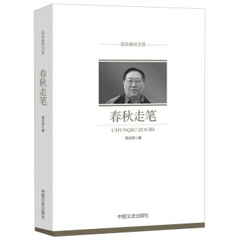 政协委员文库:春秋走笔