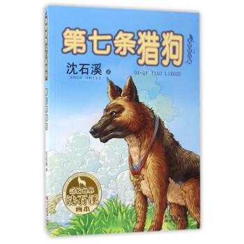 第七条猎狗(美绘注音版)