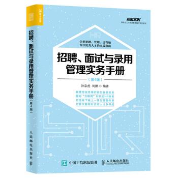 招聘、面试与录用管理实务手册(第4版)