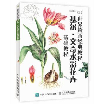 世界绘画经典教程:基尔·文奇水彩花卉基础教程