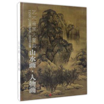 艺术鉴赏大图典:山水画人物画(精)