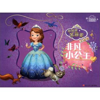 小公主苏菲亚涂画册:非凡小公主