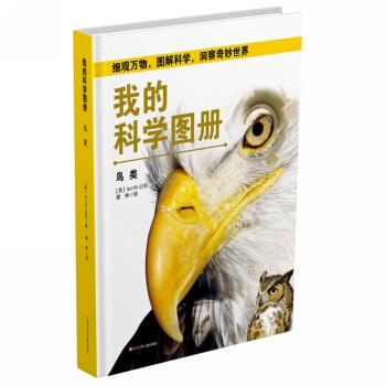 我的科学图册:鸟类