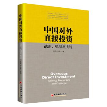 中国对外直接投资 战略 机制与挑战