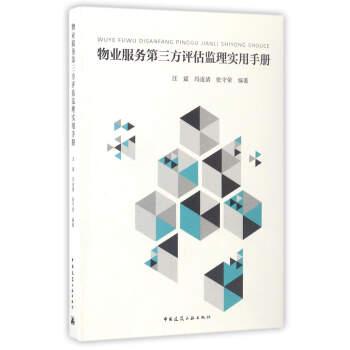 物业服务第三方评估监理实用手册