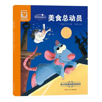 迪士尼经典动画电影绘本:美食总动员(精装版)