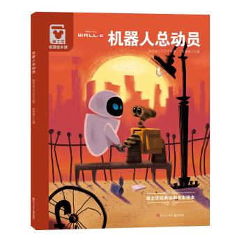 迪士尼经典动画电影绘本:机器人总动员(精装版)