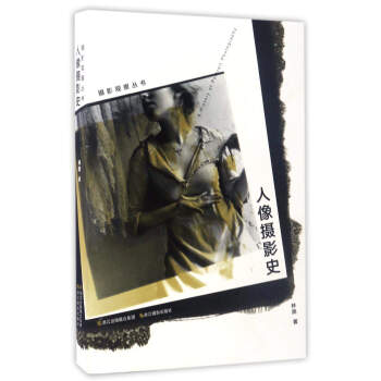摄影观察丛书:人像摄影史