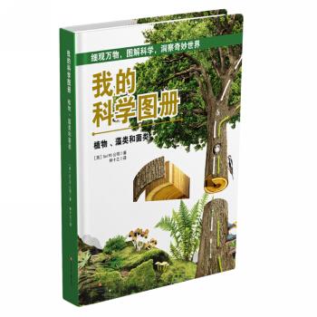 我的科学图册:植物、藻类和菌类