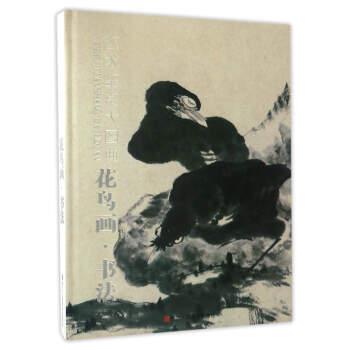 艺术鉴赏大图典:花鸟画书法(精)