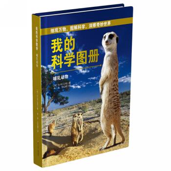 我的科学图册:哺乳动物