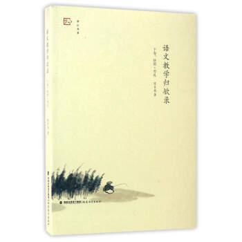 语文教学归欤录(下卷快简零札)
