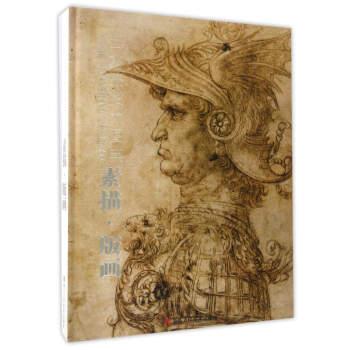 艺术鉴赏大图典:素描版画(精)