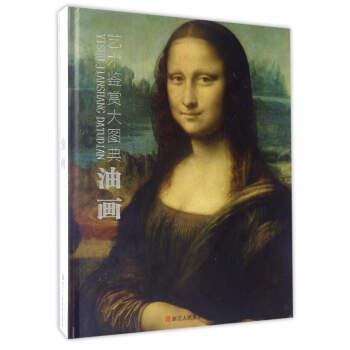 艺术鉴赏大图典:油画(精)