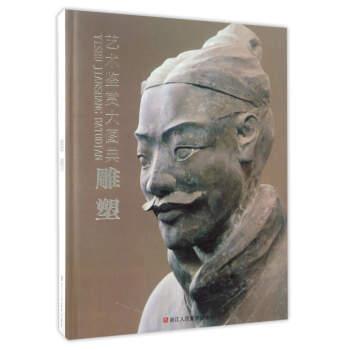 艺术鉴赏大图典:雕塑(精)
