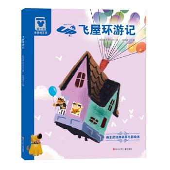 迪士尼经典动画电影绘本:飞屋环游记(精装版)
