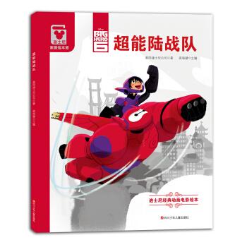 迪士尼经典动画电影绘本:超能陆战队(精装版)