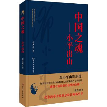 中国之魂——小平出山